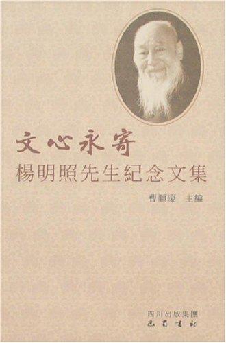 文心永寄-杨明照先生纪念文集