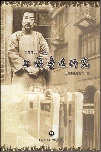 上海鲁迅研究(2008年春)