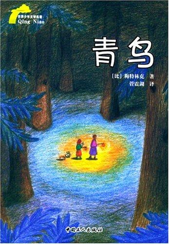 青鸟/世界少年文学名著 梅特林克 下载 | 文学 | 一博