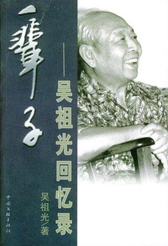一輩子——吳祖光回憶錄