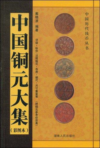 中国铜元大集(彩图本)