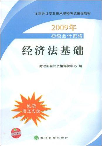 2009經濟法基礎