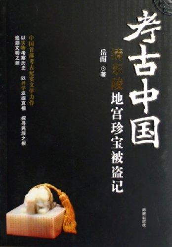 考古中国:清东陵地宫珍宝被盗记