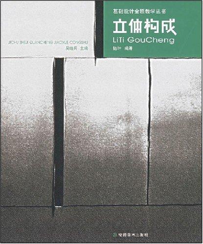 立体构成(陆叶)封面图片