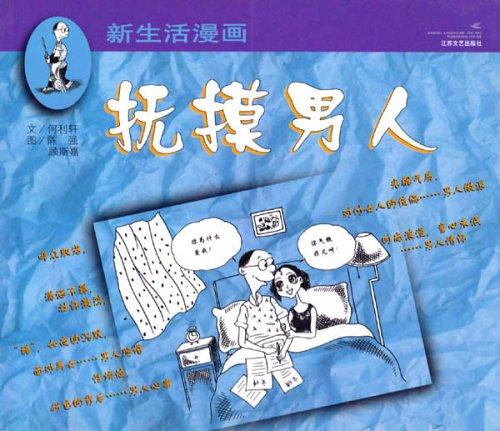 出版社: 江苏文艺出版社  下载电子书亚马逊购买 抚摸男人图片