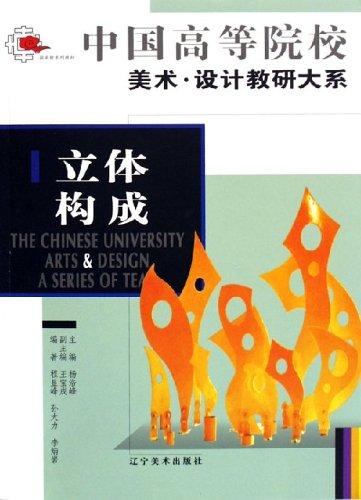 立体构成(指南针系列教材)/中国高等院校美术设计教研