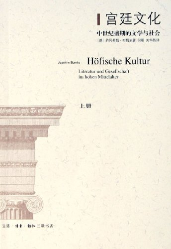宫廷文化:中世纪盛期的文学与社会(上下)
