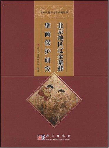 北京地區遼金墓葬壁畫保護研究