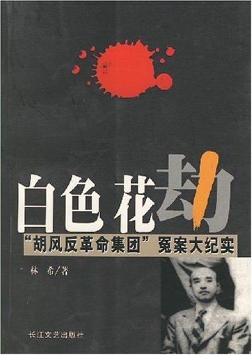 白色花劫(胡風反革命集團冤案大紀實)