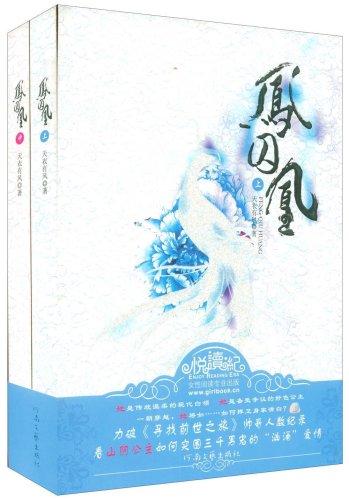 凤囚凰(套装上中册)