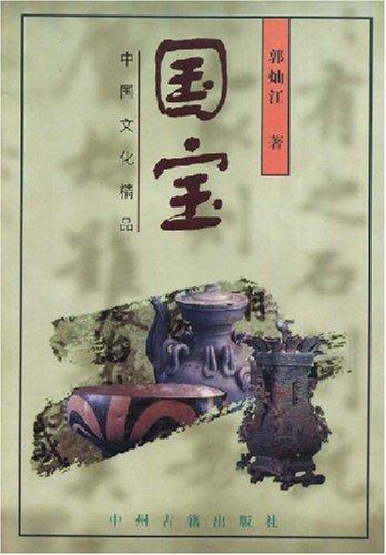 中国文化精品--国宝
