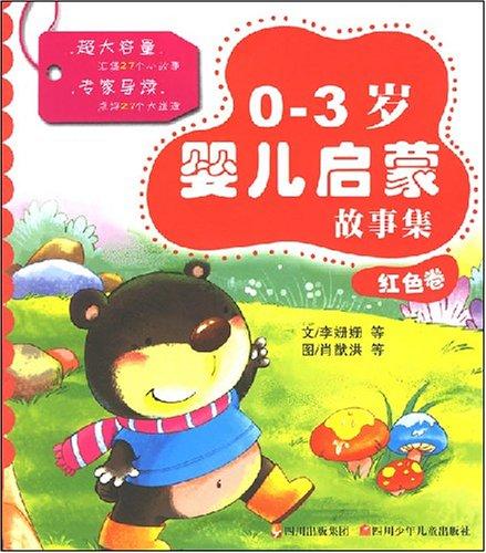 0-3岁婴儿启蒙故事集:红色卷