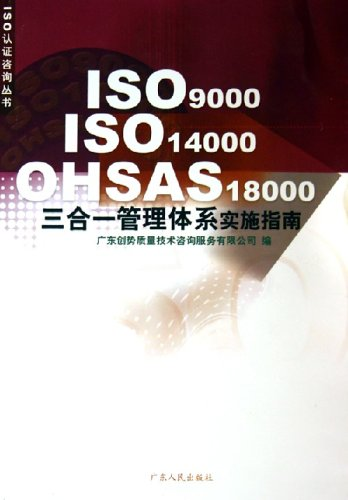 ISO9000ISO14000OHSAS18000三合一管理体系实施指南