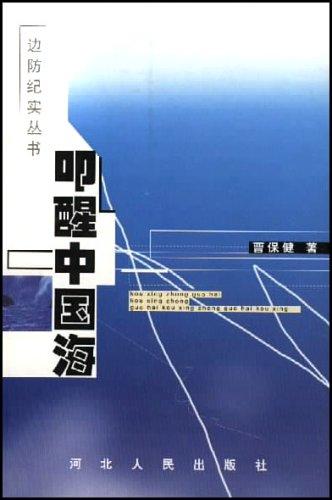 叩醒中国海/边防纪实丛书