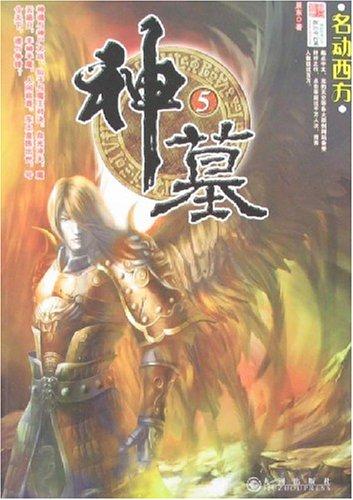 神墓5-名动西方