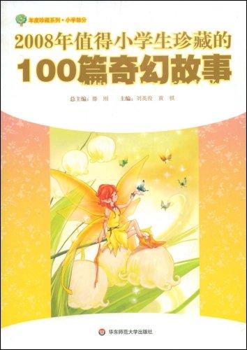 2008年值得小学生珍藏的100篇奇幻故事