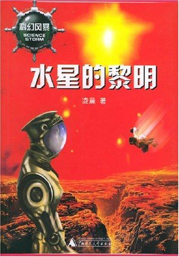水星的黎明/科幻風暴