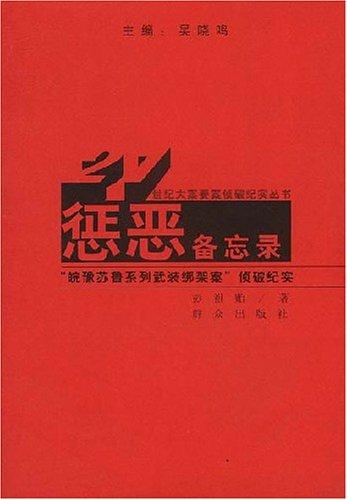 彭祖贻 的作品列表_txt电子书下载_一博书库