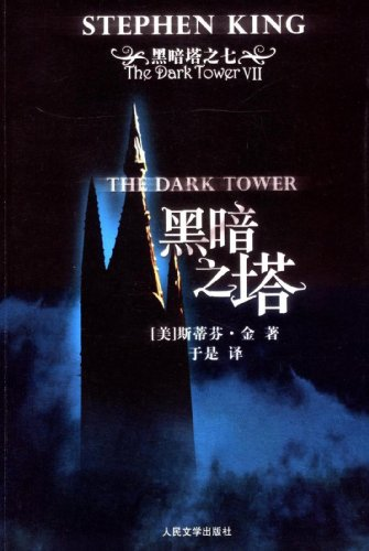 黑暗之塔(黑暗塔之7)