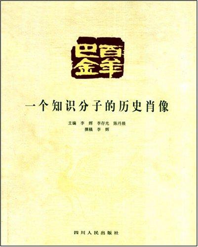 一个知识分子的历史肖像(百年巴金)(精)