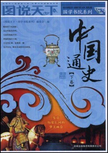 中国通史(下卷)