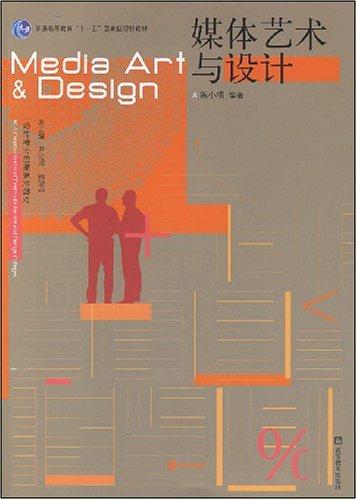 媒体艺术与设计