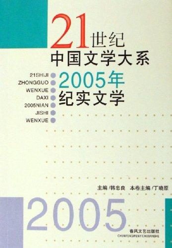 2005年紀實文學/21世紀中國文學大系