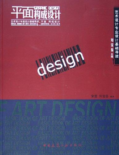 平面构成设计(艺术设计专业设计基础导读)