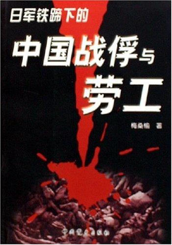 日军铁蹄下的中国战俘与劳工