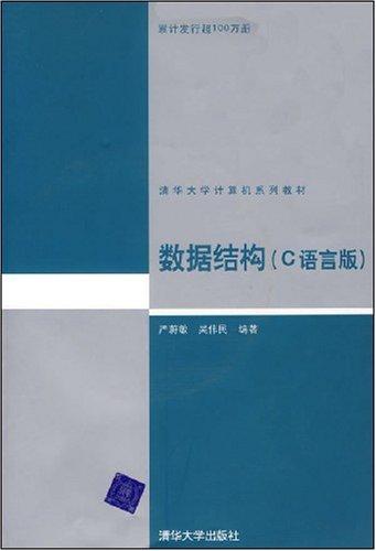 数据结构(附光盘c语言版清华大学计算机系列教材)