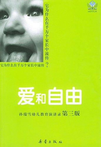 爱和自由:孙瑞雪幼儿教育演讲录(第三版)