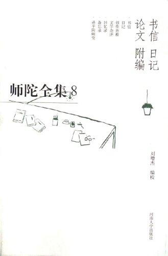 师陀全集(第5卷书信日记论文附编)(精)