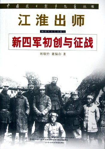 江淮出师--新四军初创与征战/中国抗日战争纪实丛书