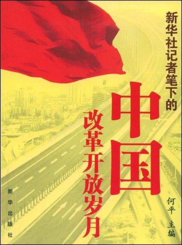 新华社记者笔下的中国改革开放岁月