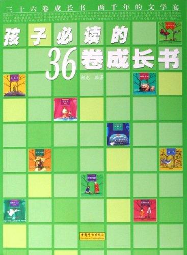 孩子必读的36卷成长书