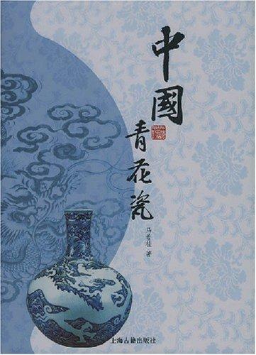 中國青花瓷