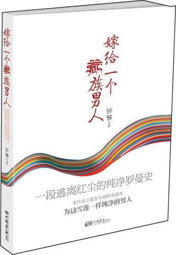 嫁给一个藏族男人
