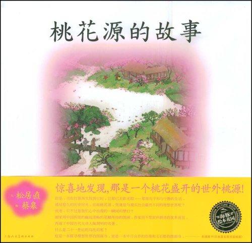 桃花源的故事(卓越亚马逊全国独家销售)