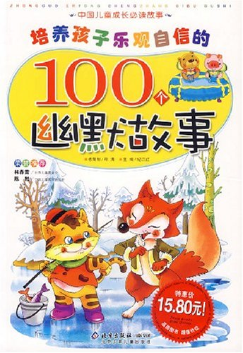 培养孩子乐观自信的100个幽默故事