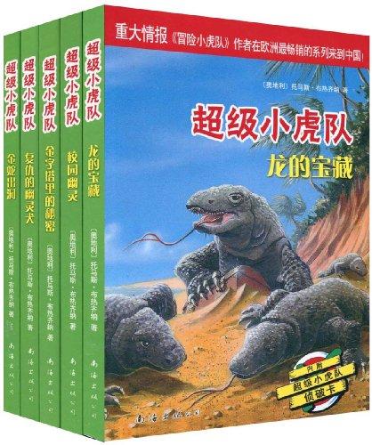 超级小虎队(套装共5册)