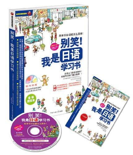 别笑!我是日語學習書(附贈130分鐘超長日語專家朗讀光盤及随身學習小冊子)(全彩圖文本)