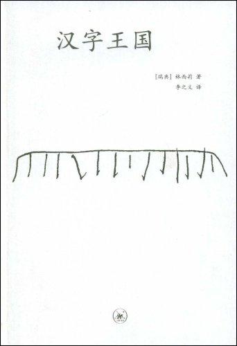 汉字王国(林西莉)封面图片图片