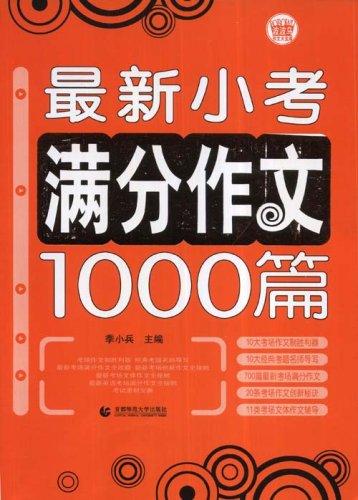 最新小考滿分作文1000篇