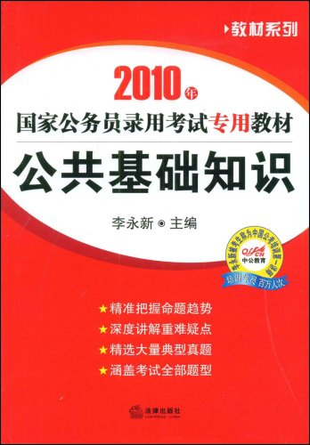 2010年國家公務員錄用考試專用教材公共基礎知識
