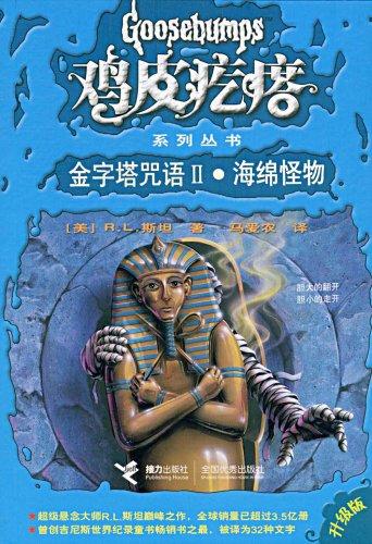 金字塔咒语2·海绵怪物(升级版)