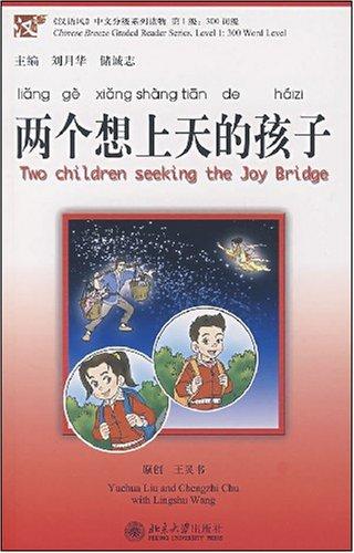 兩個想上天的孩子(第1級300詞級)(附光盤)