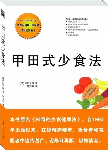 甲田式少食法(疑难病症者,素食者,减肥者必读)