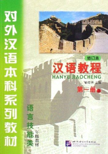 汉语教程:语言技能类(1上)(1年级教材)(修订本)