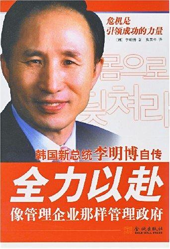 韩国新总统李明博自传:全力以赴像管理企业那样管理政府
