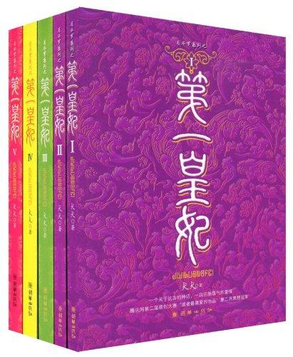 第一皇妃(套装共5册)